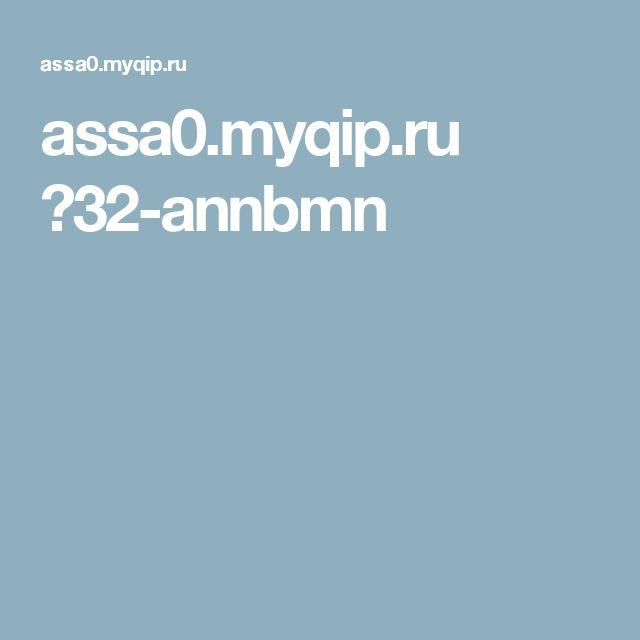 assa0.myqip.ru ?32-annbmn