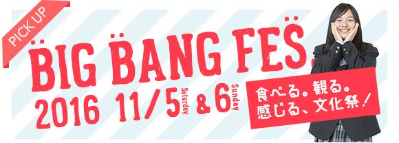 BIG BANG FES. 文化祭 2016
