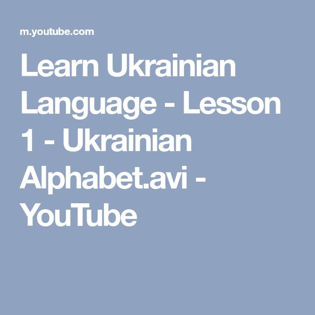Learn Ukrainian Language - Lesson 1 - Ukrainian Alphabet.avi - YouTube