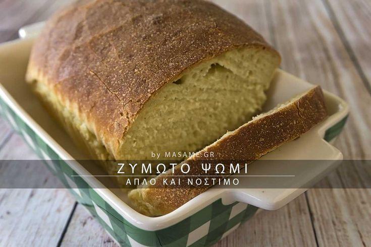 Ζυμωτό ψωμί, απλό και νόστιμο. 4 υλικά και λίγη προσπάθεια, αρκούν για να φτιάξετε ένα νοστιμότατο σπιτικό ψωμάκι, που δε θα αφήσετε ψίχουλο!