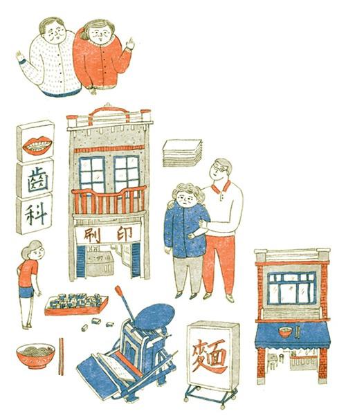 Illustration for magazine: Crown 皇冠雜誌插畫1