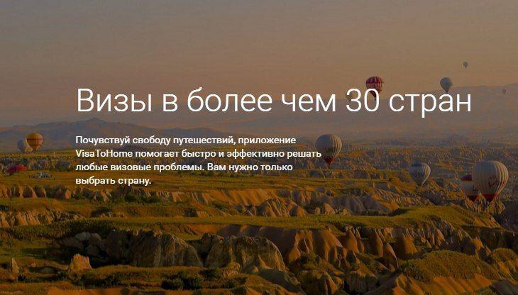 VisaToHome – это не имеющий аналогов online сервис, позволяющий максимально упростить получение визы для граждан Российской Федерации. Компания тесно сотрудничает с международными сервисно-визовыми центрами 19 стран и регулярно расширяет географию оформления виз.  компанией Fox-Express, которая является официальной службой доставки сервисно-визовых центров.   Услуги VisaToHome доступны для жителей всей России.