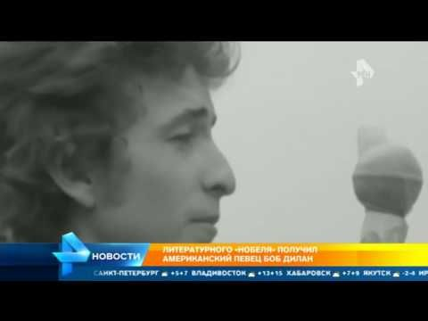 INC News Commentary: Боб Дилан удостоился Нобелевской премии в области ...