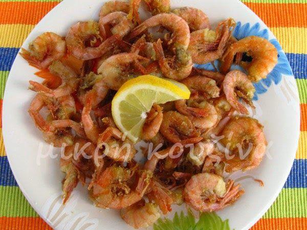 μικρή κουζίνα: Γαρίδες τηγανητές