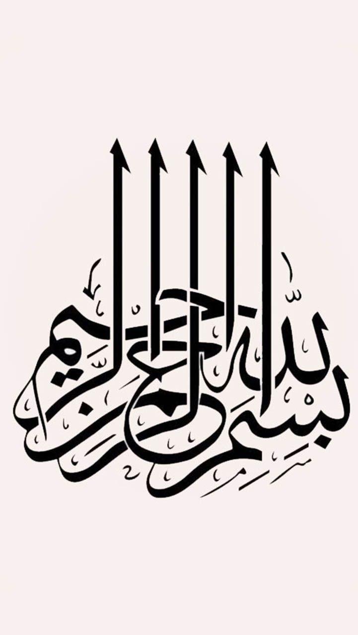 Kaligrafi Kaligrafi Art Calligraphy Arabic Calligraphy
