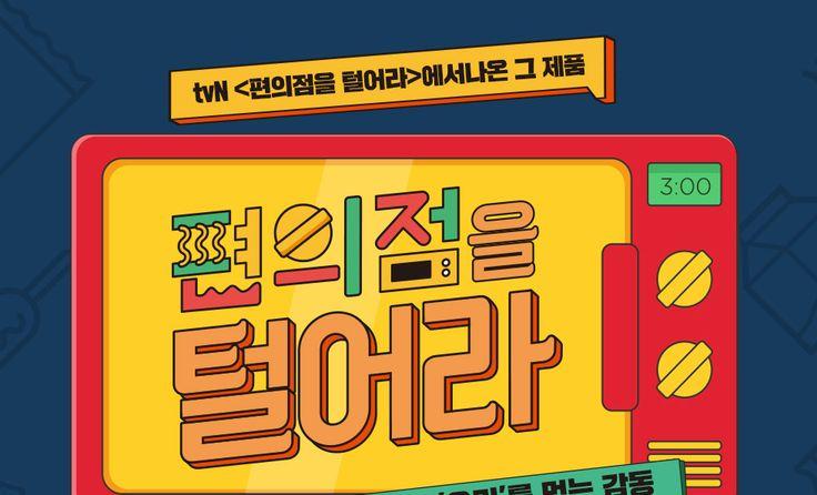 편의점을 털어라 | 기획전 | CJ제일제당 직영몰, CJ온마트