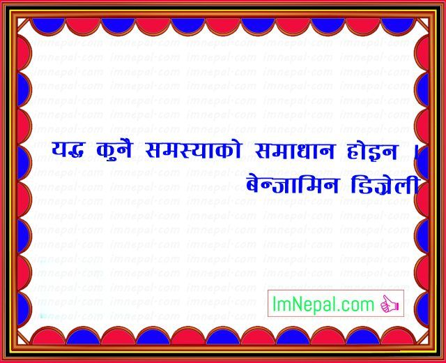 Nepali Famous Quotes Sayings Ukhan Bhanai Image war problem solution