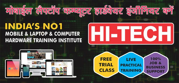 This time IT industry is one of the fastest growing industries in the entire country. A career in mobile servicing, laptop, computer or tablet repairing or servicing is mostly in demand and growing. After entering in this field you can i