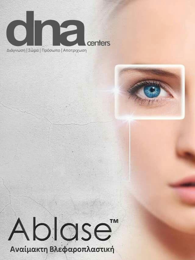 ΔΙΑΓΩΝΙΣΜΟΣ ΑΝΑΙΜΑΚΤΗΣ ΒΛΕΦΑΡΟΠΛΑΣΤΙΚΗΣ 5 ΤΥΧΕΡΕΣ θα εφαρμόσουν ΔΩΡΕΑΝ την καινοτομική μέθοδο χωρίς νυστέρι http://www.dnacenters.gr/site/formes/ablase.html . Η τεχνολογία Ablase είναι η πιο σύγχρονη αναίμακτη μέθοδος αντιμετώπισης της βλεφαροχάλασης.