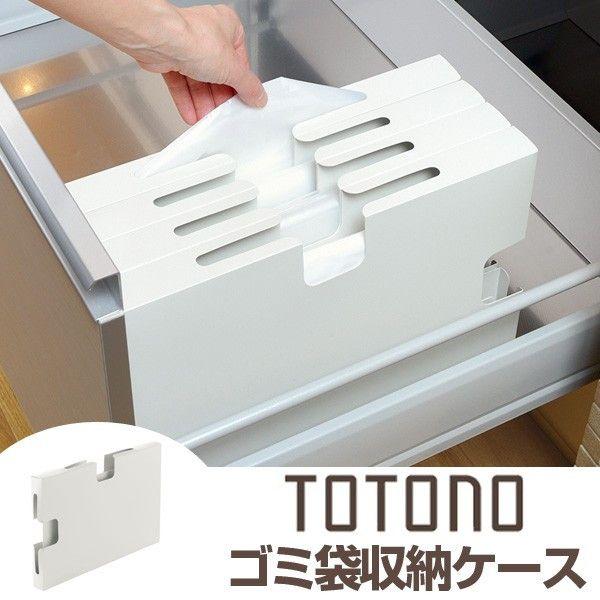 ●調理台下の深引き出し内にゴミ袋を収納できる専用ケースです。 ●引き出しの中に収納したまま出し入れカンタン。 ●1枚ずつサッと取り出せるので効率的。 ●縦置き、横置きOK!空いたスペースにスッキリ収納。 ●支え板付きなので、最後まで取り出しやすいです。 ●便利な識別シール付き。 ※対応ゴミ袋サイズ:30〜90L(縦取り出しの場合は30〜45Lまで)【商品詳細】 サイズ/約幅34×奥行22.5×高さ3cm 内容量/1個(識別シール1枚、支え板1枚付き) 材質/ポリプロピレン 生産国/中国製 備考/対応ゴミ袋サイズ:30〜90L(縦取り出しの場合は30〜45Lまで)【商品区分】[在庫商品][返品区分A] 《ゴミ袋収納ケース ゴミ袋ストッカー ポリ袋ストッカー ゴミ袋入れ ポリ袋ホルダー ビニール袋 収納 整理 キッチン収納》 【TOTONO】 【システムキッチン用】