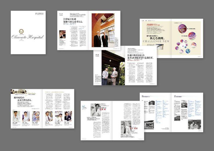 hiroikegraphic 記念誌(医療法人50周年): カタチを心動かすチカラへ: 企画・デザイン・DTP ...