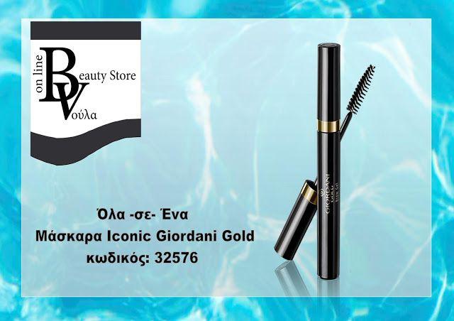 Oriflame Online Beauty Store Voula: Η ΠΡΟΣΦΟΡΑ ΤΗΣ ΗΜΕΡΑΣ 19/7/2017