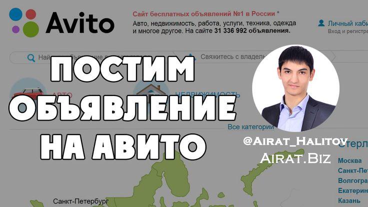 Как публиковать объявления на #авито и делать это правильно? Как использовать генератор объявлений для упрощения и автоматизации своей работы? Смотри видео! #бизнес #маркетинг #avito #АйратХалитов #AiratBiz