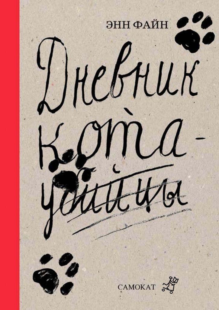 """Веселая книжка, написанная от имени кота Таффи в необычном полиграфическом исполнении, - прекрасный подарок котоманам всех возрастов. Энн Файн прекрасно """"передала"""" кошачью речь, а Дина Крупская - перевела на русский, сохранив легкий британский юморной акцент."""