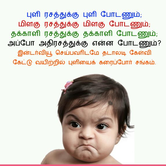 funny pictures with quotes in tamil for facebook