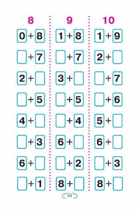 Шалаева Г.П. Состав числа.-56 (455x700, 247Kb)