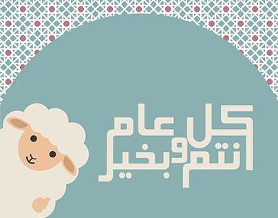 "Free Eid   Print Ready Card  @Behance : ""Eid Greeting card   Free download"" http://be.net/gallery/42629533/Eid-Greeting-card-Free-download"