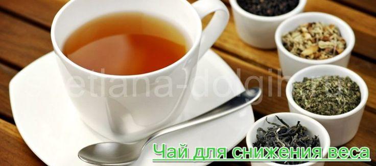 Какой чай для похудения самый эффективный и вкусный? Сейчас на рынке предлагается очень много различных чаев для снижения веса, но мы рекомендуем чай Гербалайф!
