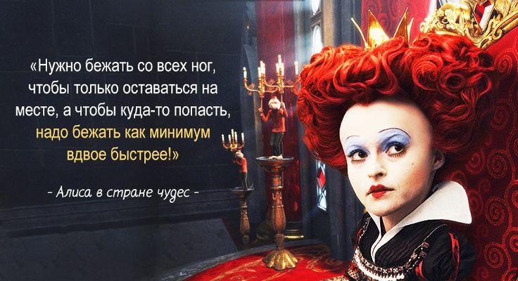 Крылатые выражения из «Алисы в стране чудес» Льюиса Кэрролла – Фитнес для мозга