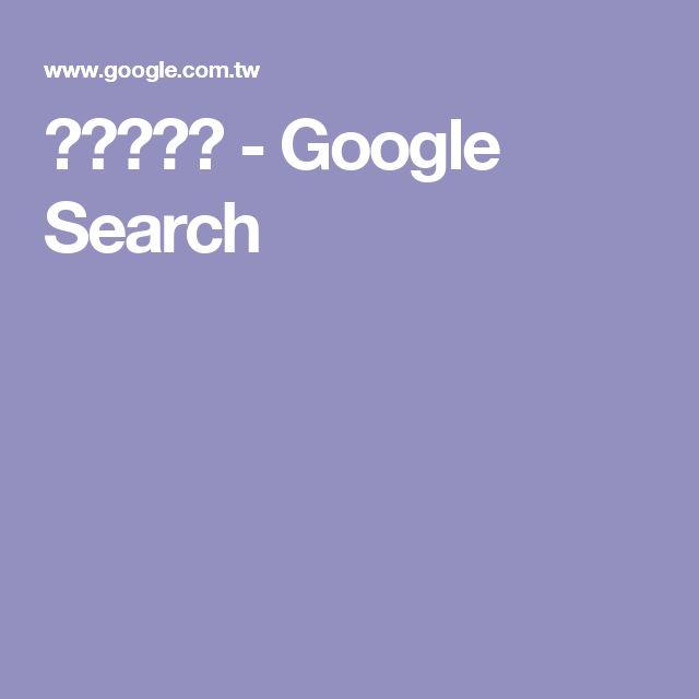 金髮美女圖 - Google Search