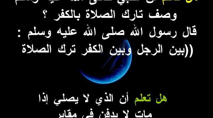 إذاعة هل تعلم عن الرسول صلى الله عليه وسلم In 2021 Arabic Calligraphy Sal Calligraphy