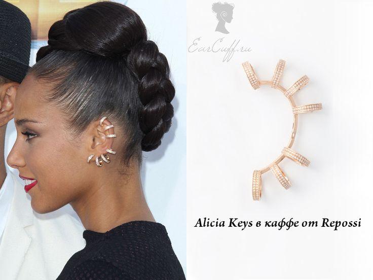 Алиша Киз носит серьги каффы