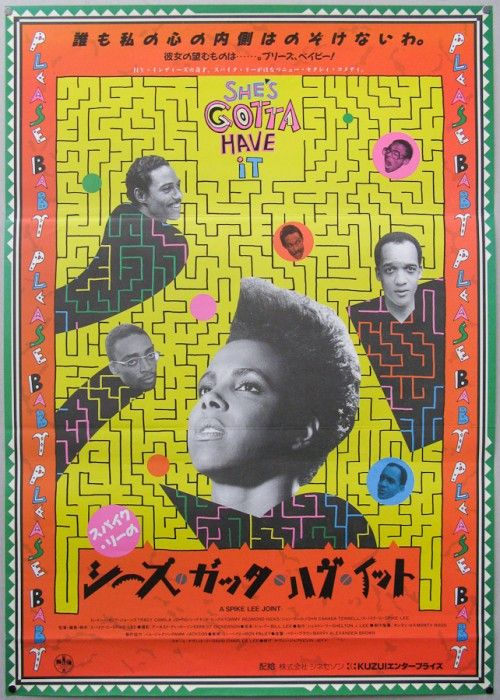 She's Gotta Have it (1986) dir. by Spike Lee. Story of a woman and her three lovers. (Japanese poster)