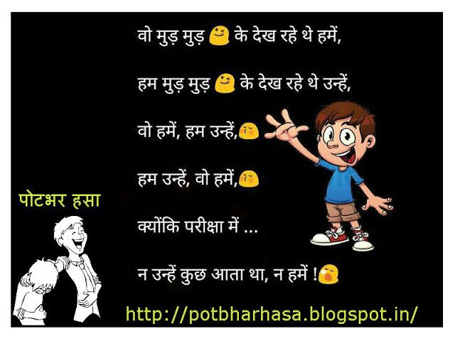Potbhar Hasa - English Hindi Marathi Jokes Chutkule : Hindi Exam Jokes