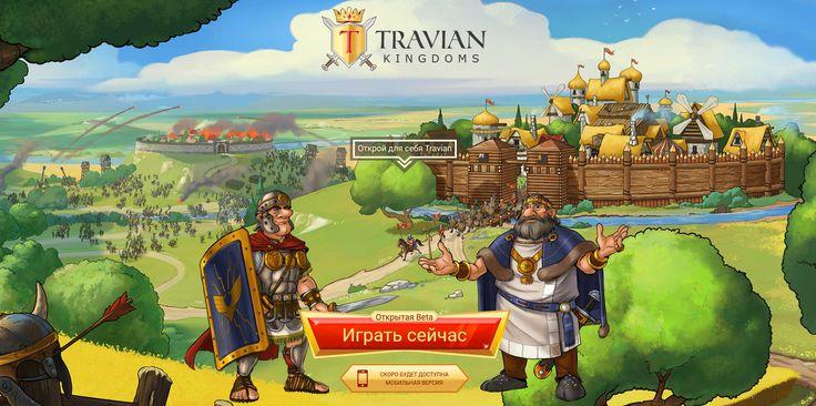 Travian: Kingdoms второе дыхание знаменитой стратегии!