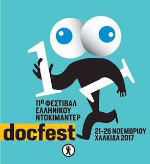 Κινηματογραφική Λέσχη Πεύκης: 11ο Φεστιβάλ Ελληνικού Ντοκιμαντέρ - Docfest