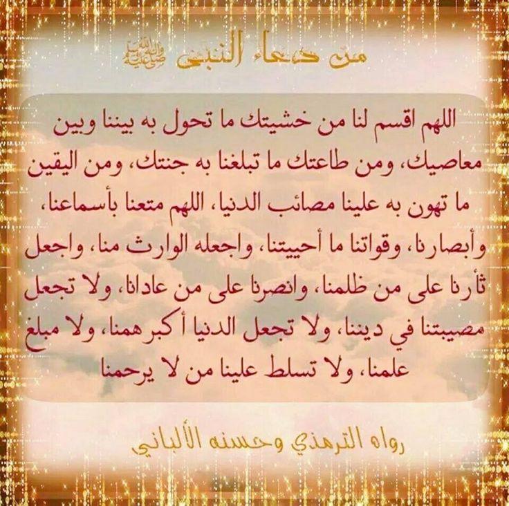 اللهم اقسم لنا من خشيتك ما تحول به بيننا وبين معاصيك ومن طاعتك ما تبلغنا به جنتك ومن اليقين ما تهون به علينا مصائب الدنيا اللهم متعنا بأ Quran Islam Passion