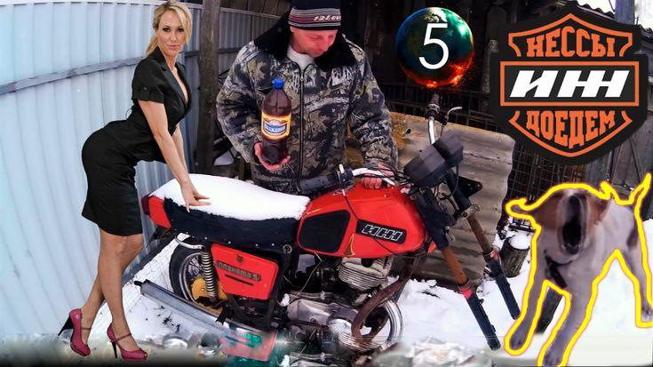 Russian Moto Izh Planet 5 | Winter ver. | Ice Bike #bike #snow #winter #boys #fuckoff #beer #bear #vodka #cold #alcohol #crazyride #stuntbike #russianstunt #ural #suzuki #ducati #yamaha #kawasaki #aprilia #mvagusta #maxspeed #fullexhaust #perfomance #power #водка #пиво #дедмороз #мотоцикл #иж #весельчак #парни #запустили #наморозе #безколеса #cosplay