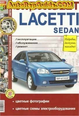 Download Free Chevrolet Lacetti Sedan Repair Manual Image By Autorepguide Com Repair Manuals Chevrolet Sedan