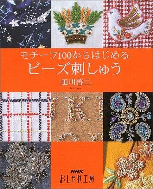 Haute Couture Perlen Motiv 100, Japanisch Handwerk Buch, Hand Perlen Stickerei Muster, Keiji Tagawa, Stickereien Design, Stitch Lernprogramm B395