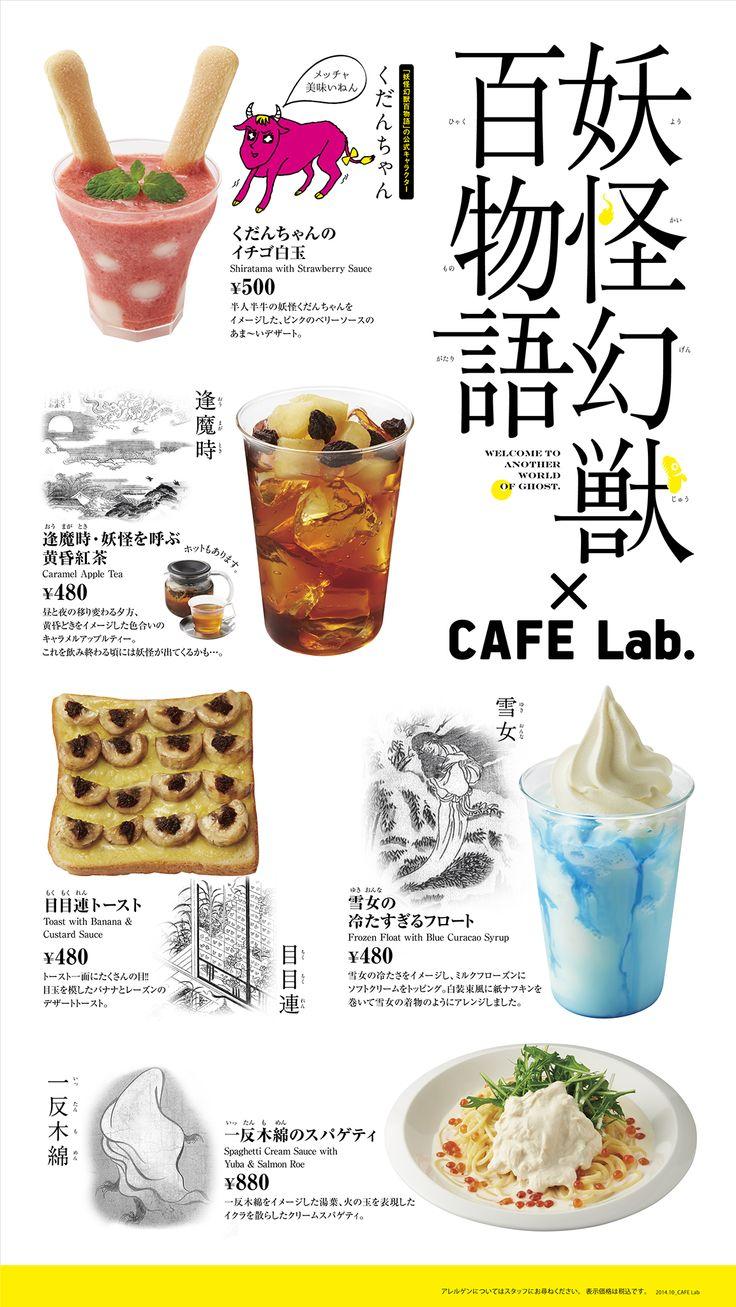 妖怪幻獣百物語 × CAFE Lab. メニューのネーミング、企画自体が面白い。