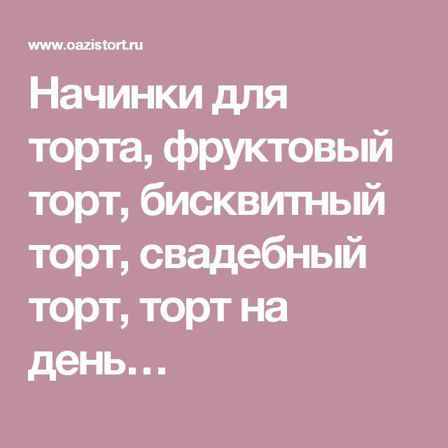 крем начинка для торта Крем для торта  Медовик  | форум Woman.ru