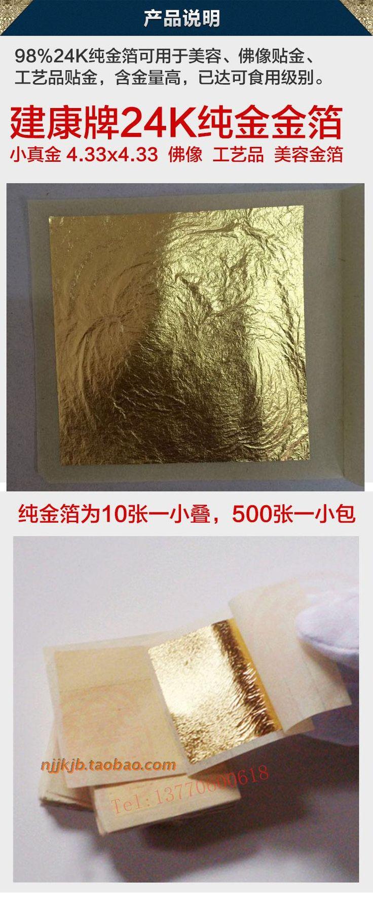 Чистое золото бумажные карты здоровья лист сусального золота 24k малый действительно золотой фольги выпечки красота золотой фольги 4. 33x4. 33см-Таобао