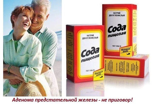Сода пищевая средство для похудения и лечения простатита как вылечить простатита у мужчин народными средствами форум