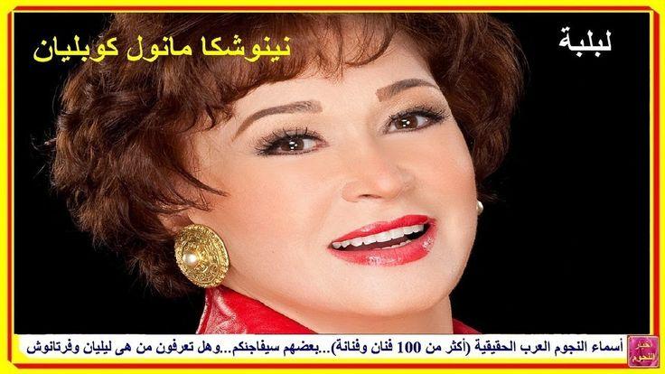 أسماء النجوم العرب الحقيقية أكثر من 100 فنان وفنانة بعضهم سيفاجئكم هل تعرف من هى ليليان وفرتانوش Http Lnk Al 5cxb Ili