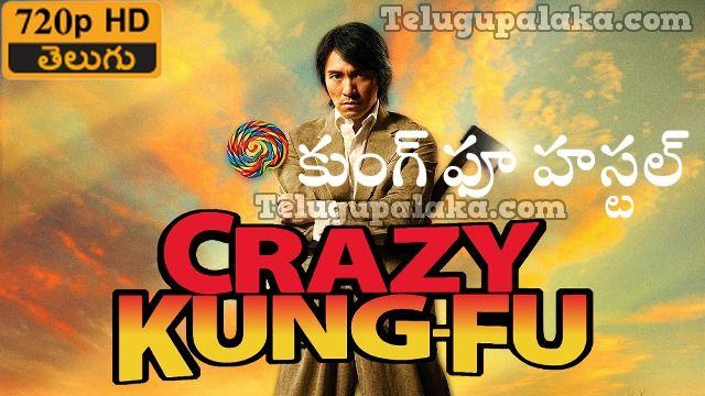 Kung Fu Hustle 2004 720p Bdrip Multi Audio Telugu Dubbed Movie Kung Fu Hustle Hustle Movie Kung Fu