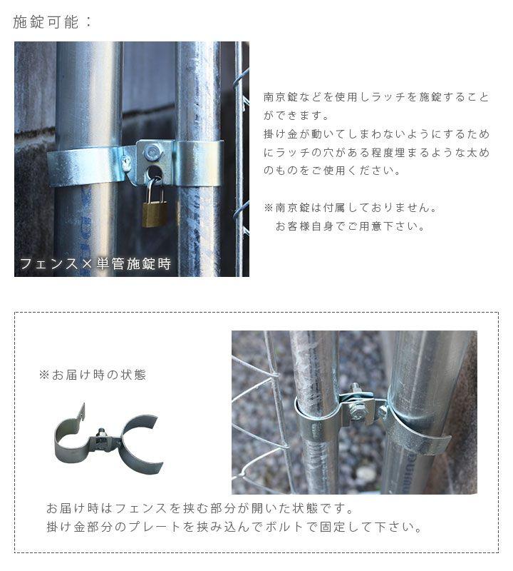 アメリカンフェンス用金具 ドアラッチb フェンス 単管 南京錠 錠前ロック可能 アメリカンフェンス ドア ラッチ フェンス