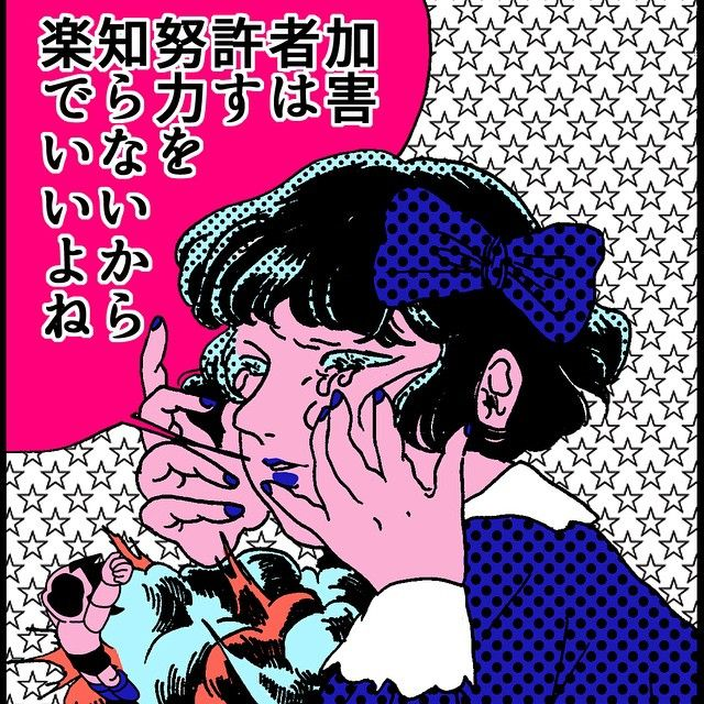 「たまには悪口言ってもいいでしょう、原田ちあきの世界」に含まれるinstagramの画像|MERY [メリー]