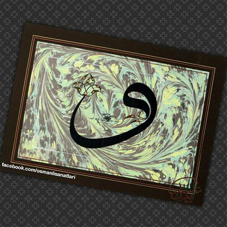 Vav. #HusnuHat #Tezhip #Miniature #Minyatur #EbruSanati #Calligraphy #Kaligrafi #Hattat #OttomanCalligraphy #Ottoman #Art #OttomanArts #illumination www.ipek-is.com