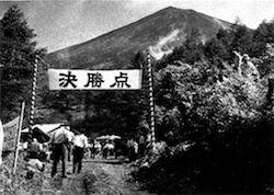 1955年 第3回富士登山レース