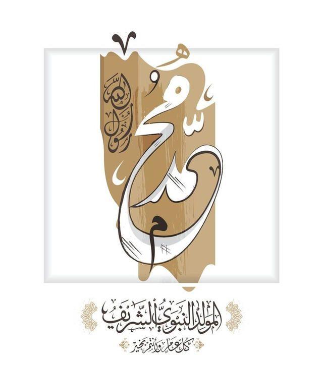 100 صور عن المولد النبوى الشريف 2020 تهنئة عيد المولد النبوي Calligraphy Design Islamic Art Birthday Images