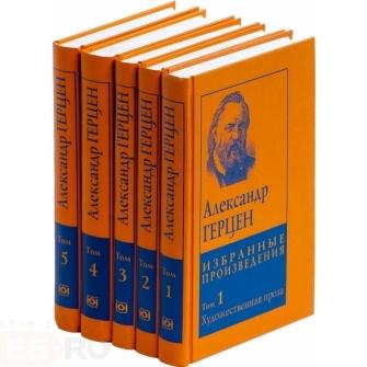 """Герцен А.И. """"Собрание сочинений"""" - 1 745.00 руб. - Александр Герцен (1812-70) был гениальным писателем и философом, чья дечтельность изменила направление социальной мысли в нашей стране. Его прозе присущи красноречие, непосредственность и эмоциональность. Одно из главных произведений Герцена - """"Былое и думы""""....Купить"""