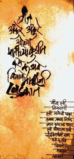 #Marathi #Calligraphy by BGLimye #Poetry Madhukar Aarakade