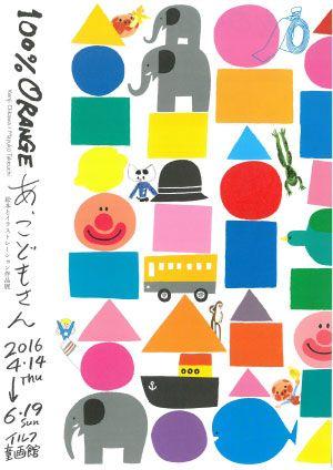 100%ORANGE 絵本とイラストレーション作品展『 あ、こどもさん』|武井武雄の世界 イルフ童画館 岡谷市
