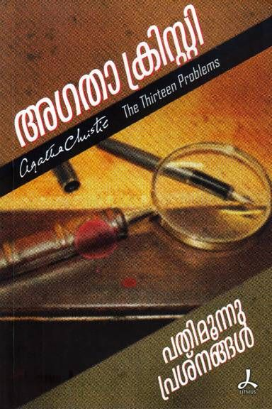 PATHIMOONNU PRASNANGAL Crime Novel Written By AGATHA CHRISTIE and is Published By D C Books is Now available at Grandpastore. To Buy :http://grandpastore.com/books/view/pathimoonnu-prasnangal-10428.html