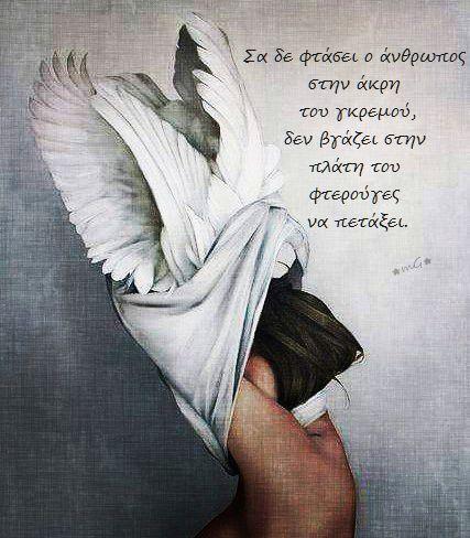greek, ellinika, and quotes εικόνα